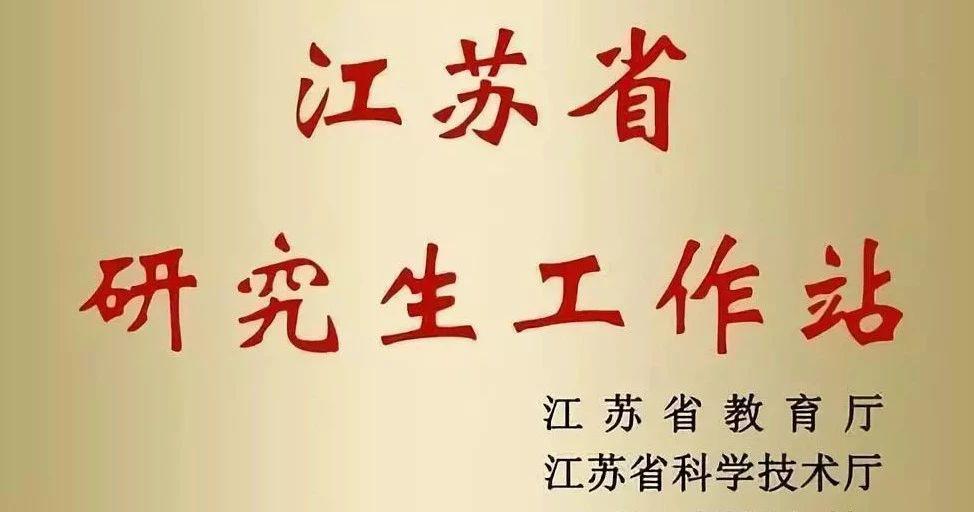 荣誉奖项丨我院成为江苏省研究生工作站.png